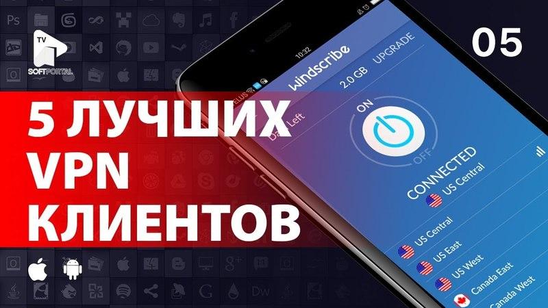 5 лучших VPN приложений для Android