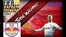 Прохождение FIFA 19 карьера Тренера за клуб Лейпциг - Часть 105 2 Сезон 30 тур Чемпионата Германии