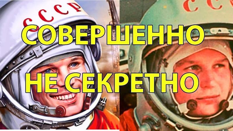 Секретные Полёты в Космос Гагарина и Терешковой Плоская Земля