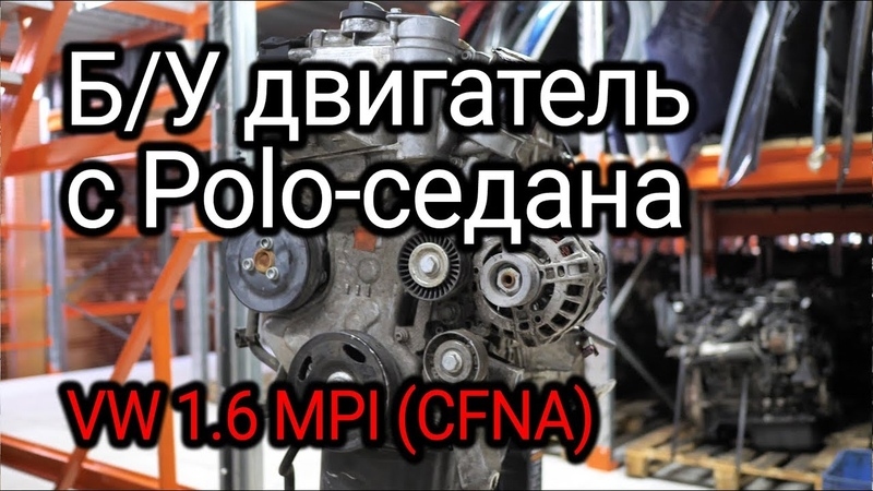 Тот самый двигатель, который стучит 1.6 MPI с Volkswagen Polo (CFNA)