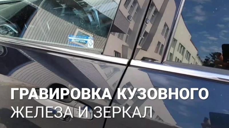 Тойота Camry Противоугонная маркировка ЛИТЭКС mp4