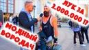 Сколько стоит шмот Лук за 2 000 000 рублей и модный бородач Supreme Gucci D G MBFW Russia