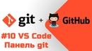 10 Уроки Git GitHub - Работа с панелью Система управления версиями в редакторе кода VS Code