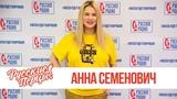 Анна Семенович в утреннем шоу Русские Перцы