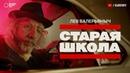 Лев Валерьяныч - Старая школа Премьера клипа, 2018