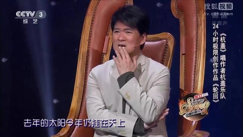 [中国好歌曲第二季]歌曲《轮回》 演唱:杭盖乐队 - CCTV