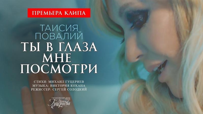 Таисия Повалий - Ты в глаза мне посмотри (Премьера клипа 2018) 0