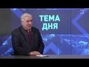 Гость в студии телеканала ИКС Первый секретарь СГО КПРФ Василий Пархоменко