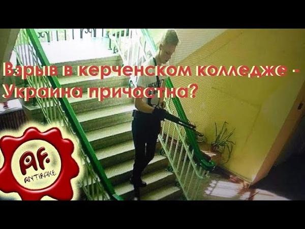 Взрыв в керченском колледже Украина причастна