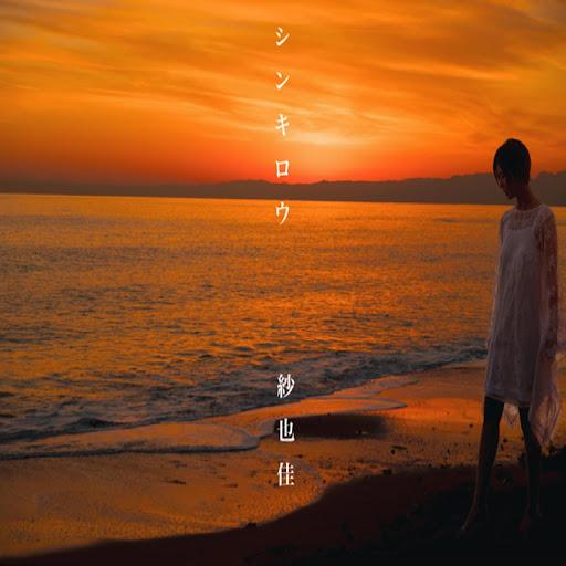 SAYAKA альбом Shinkirou