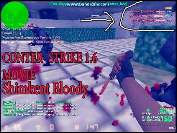 CS 1.6 ll Movie ll Double kill`s ll Dima kz