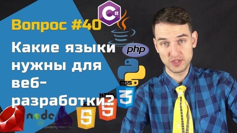 Языки для веб-разработки — Вопросы и ответы 40
