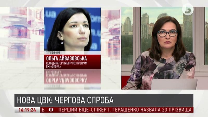 Чергова спроба новий склад ЦВК може з'явитися вже 05 07 2018