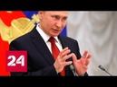 Богатые ПОДЕЛЯТСЯ Путин согласен 60 минут от 16 08 18