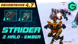 НЕ УБЕГАЙ ОТ STRIDER УМРЕШЬ УСТАВШИМ. War Robots. Strider Ember 2 Halo & Thermo & Last Stand.