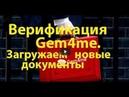 Верификация Gem4me Загружаем документы