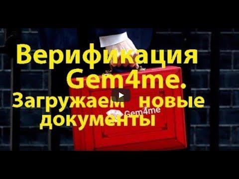 Верификация Gem4me.Загружаем документы