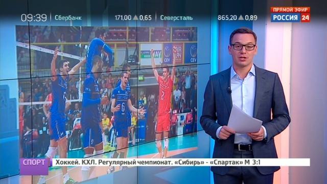 Новости на Россия 24 • Российские волейболисты поборются за медали чемпионата Европы