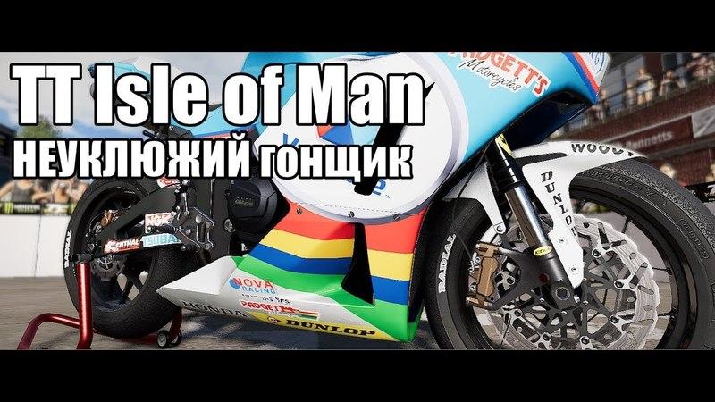 Играем TT Isle of Man неуклюжий гонщик на байке