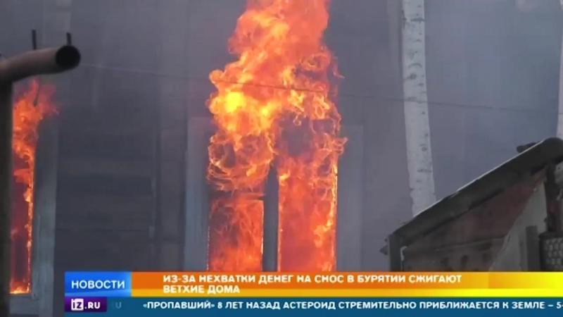 В ОНФ хотят привлечь к ответственности власти бурятского города, сжигавшие ветхие дома