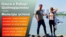 Фильтры Успеха. Роберт Шаймарданов
