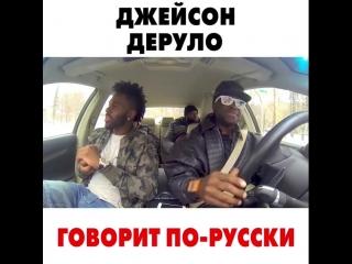 jasonderulo говорит по-русски