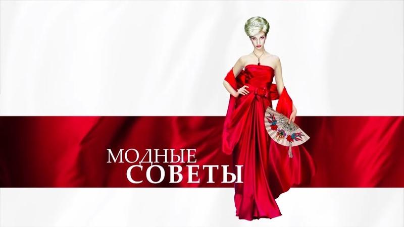 Модный приговор. Модные советы. Платье-халат.