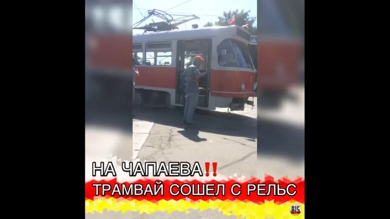 OssVes На Чапаева трамвай сошел с рельс