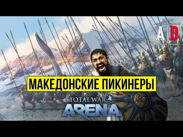 Total War Arena 🔔 Тотал Вар Арена 🔔 ГАЙД ОБЗОР Македонские Пикинеры 7 лвл и Царь Леонид