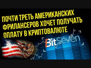 Почти треть американских фрилансеров хотят получать зарплату в криптовалюте.