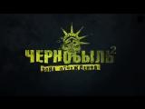 Отрывок из сериала Чернобыль 2. Зона отчуждения.