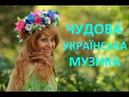 Суперові Українські Народні Пісні Українська МУЗИКА Сучасні Пісні Ukrainian folk song