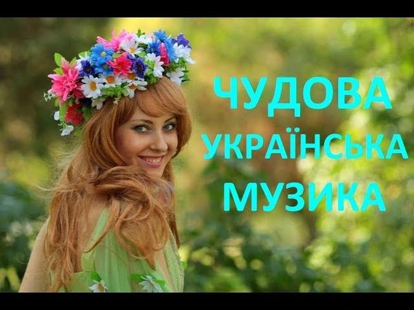 Суперові Українські Народні Пісні - Українська МУЗИКА ( Сучасні Пісні ) Ukrainian folk song