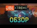 Обзор JBL XTREME