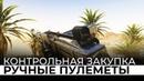 [КОНТРОЛЬНАЯ ЗАКУПКА] - Ручные пулемёты - 4
