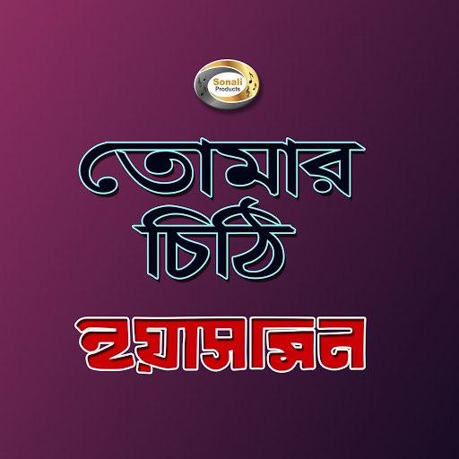 Yasmin альбом Tomar Chithi