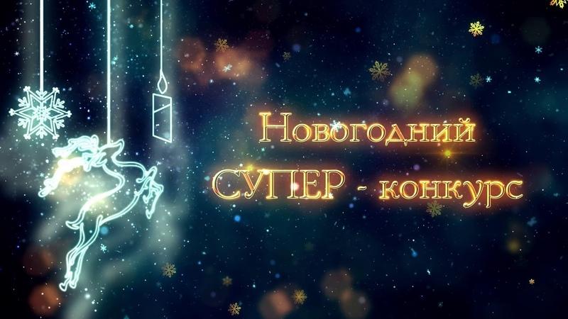 Новогодний СУПЕР конкурс от Порт Лисс