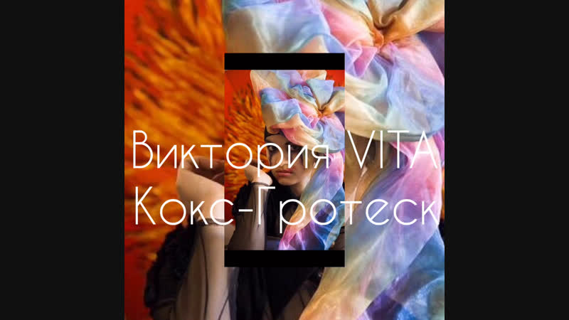 Виктория VITA. Кокс-Гротеск