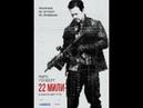 22 мили трейлер пародия GTA 5,Call of duty Modern Warfare 4,2,Black Ops,Homefront.
