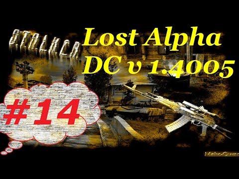 Прохождение.S.T.A.L.K..E.R. Lost Alpha DC v.1.4005. 14. Лаборатория х14 или происшествие в Баре.