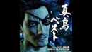 Goro Majima Karaoke All Time Best Collection - Full OST
