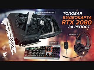 Розыгрыш rtx 2080 и новый персонаж в overwatch!