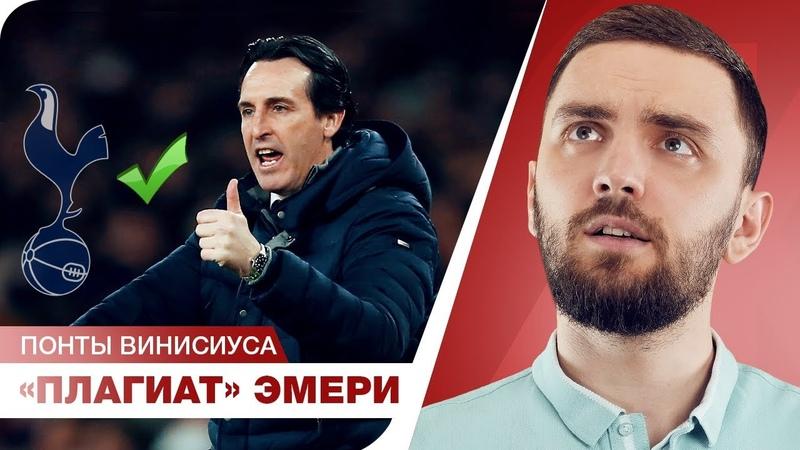 Арсенал и «СЦЕНАРИЙ» против Челси. НАЧАЛО звезды Винисиуса. ПРОВАЛ Нагельсманна