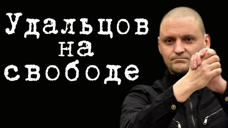 Удальцов на свободе СергейУдальцов