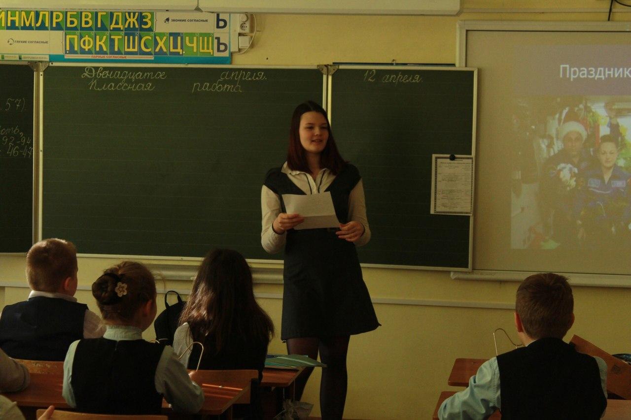 Космоурок для учащихся 4 классов