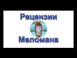 РЕЦЕНЗИИ МЕЛОМАНА - 21 ВЫПУСК - Kacy Hill - Bloo