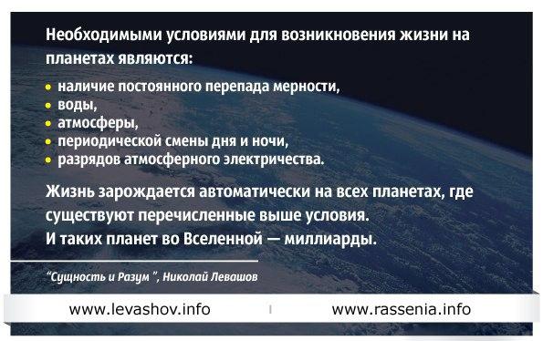Источник Жизни работает! Академику Н.В. Левашову удалось сделать много удивительных открытий. Например, с помощью специального генератора – Источника Жизни – он