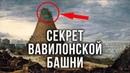 Секрет Вавилонской башни! Салтаненко