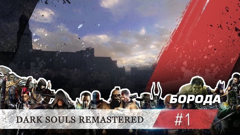 Dark Souls Remastered - Boroda - 1 выпуск