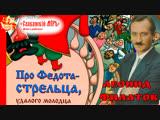 Леонид Филатов Сказка про Федота стрельца, удалого молодца